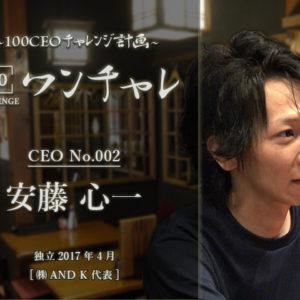 安藤 心一(株式会社AND K)