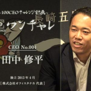 田中 修平(株式会社オフィスタナカ)