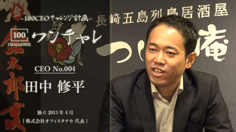 ワンチャレ独立社長 田中 修平