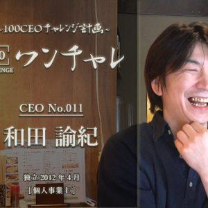 独立社長 和田 諭紀
