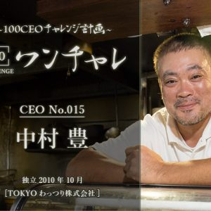 独立社長 中村 豊(TOKYOわっつり株式会社)