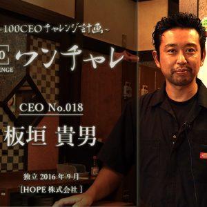 独立社長 板垣 貴男(HOPE株式会社)