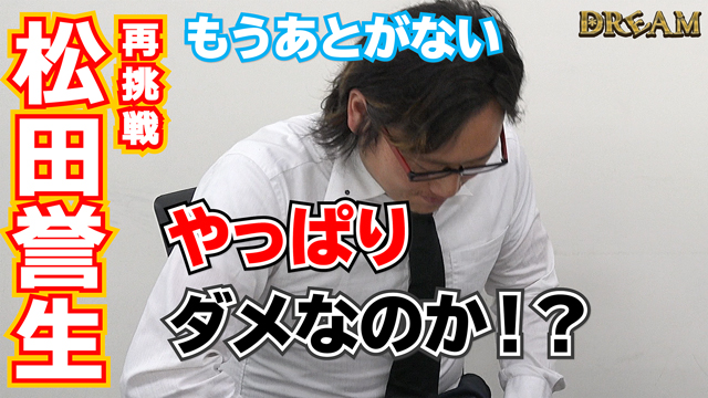 ワンチャレドリーム 松田誉生